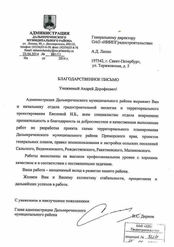 Благодарственное письмо от Администрации Дальнереченского муниципального района