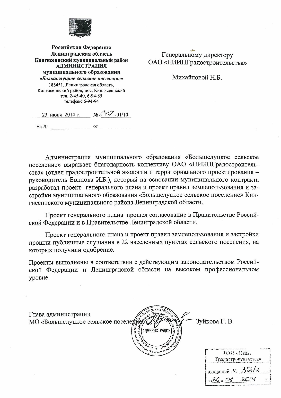 Благодарственное письмо от Администрации муниципального образования